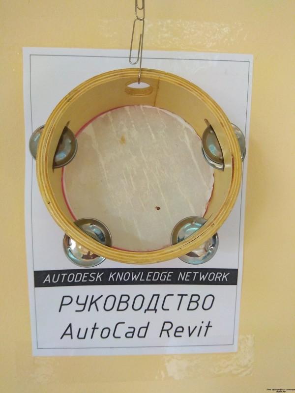 Руководство к AutoCad Revit
